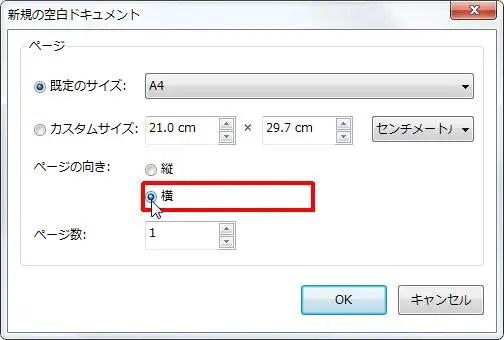 [ページ向き] の [横] オプション ボタンをクリックすると新規ドキュメントが横で作成されます。