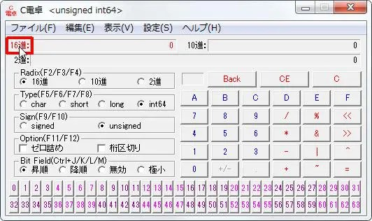 16進数電卓[C電卓][16進:] width=532