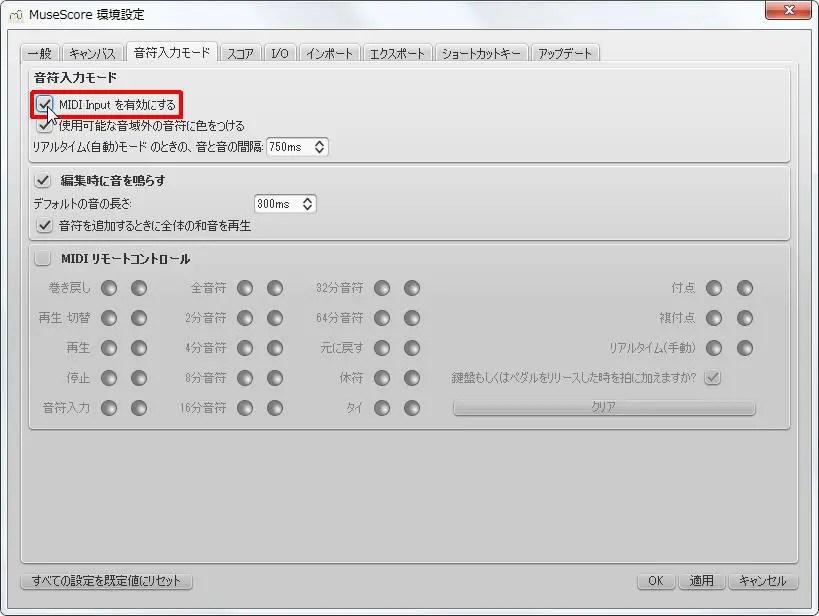 楽譜作成ソフト「MuseScore」環境設定[音符入力モード][音符入力モード]グループの[MIDIInputを有効にする]チェックボックスをオンにします。