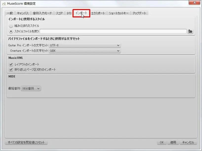楽譜作成ソフト「MuseScore」環境設定[インポート・エクスポート][インポート]タブをクリックします。