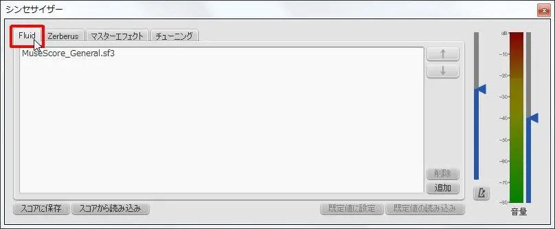 楽譜作成ソフト「MuseScore」[シンセサイザー][Fluid]タブをクリックします。