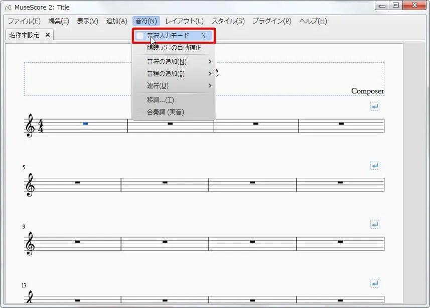 楽譜作成ソフト「MuseScore」[音符][音符(N)Alt+N]の[音符入力モードN]をクリックします。