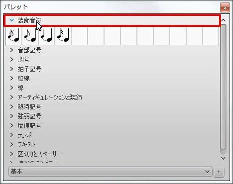 楽譜作成ソフト「MuseScore」[基本]の[装飾音符]