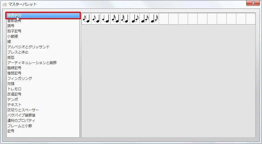 楽譜作成ソフト「MuseScore」[マスターパレット][装飾音符]をクリックすると各記号が選択できます。