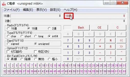 16進数電卓[C電卓][10進:] width=532