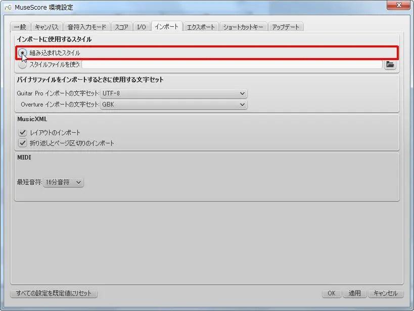 楽譜作成ソフト「MuseScore」環境設定[インポート・エクスポート][インポートに使用するスタイル]グループの[組み込まれたスタイル]オプションボタンをクリックします。