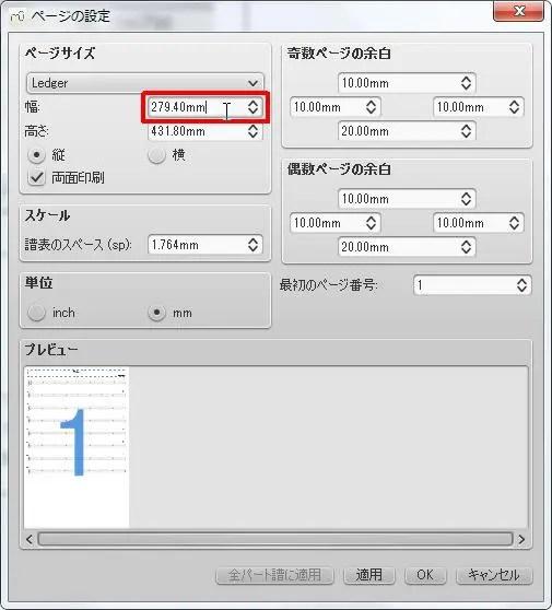 楽譜作成ソフト「MuseScore」[ページ設定][ページサイズ]グループの[幅]スピンボックスをクリックします。