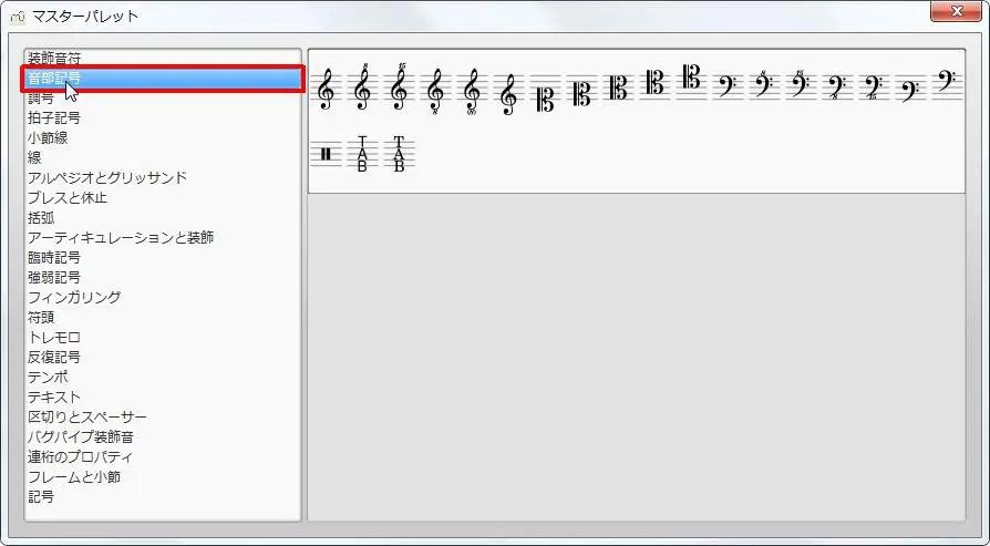 楽譜作成ソフト「MuseScore」[マスターパレット][音部記号]をクリックすると各記号が選択できます。