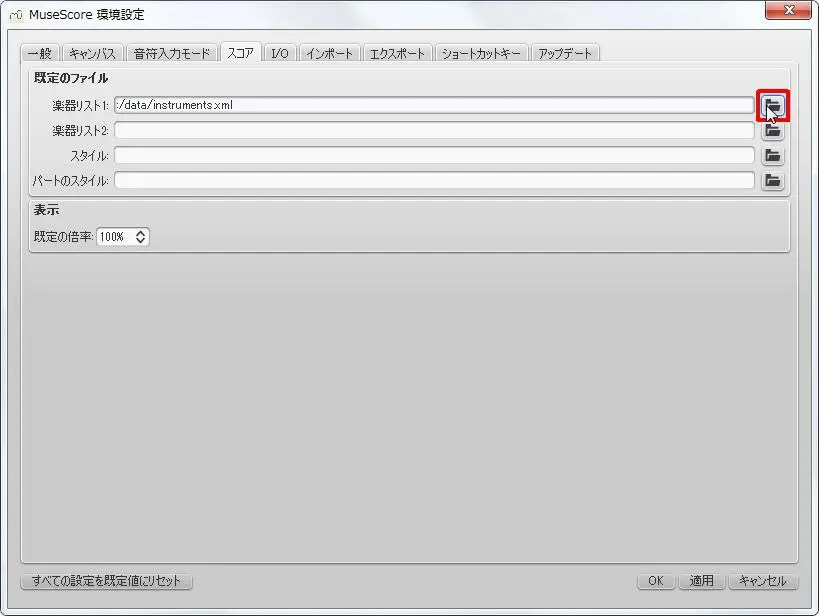 楽譜作成ソフト「MuseScore」環境設定[スコア・I/O][楽器リスト1の選択]ボタンをクリックします。