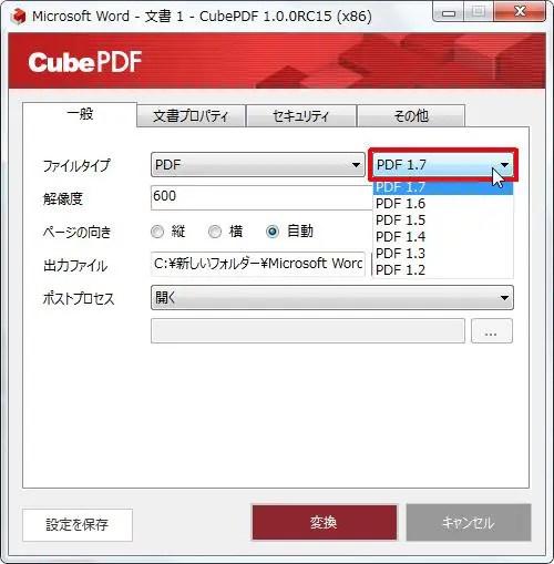 [PDF]コンボボックスをクリックします。[PDF1.7][PDF1.6][PDF1.5][PDF1.4][PDF1.3][PDF1.2]から選択できます。