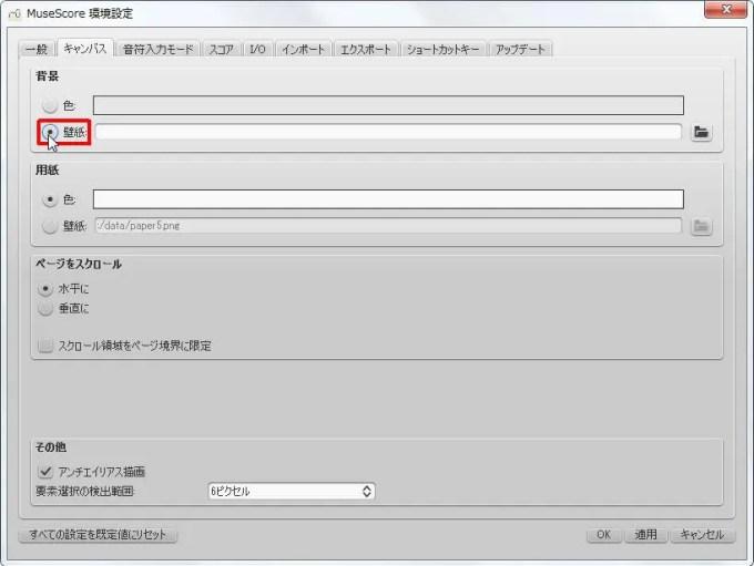 楽譜作成ソフト「MuseScore」環境設定[キャンパス][背景]グループの[背景画像]オプションボタンをオンにします。