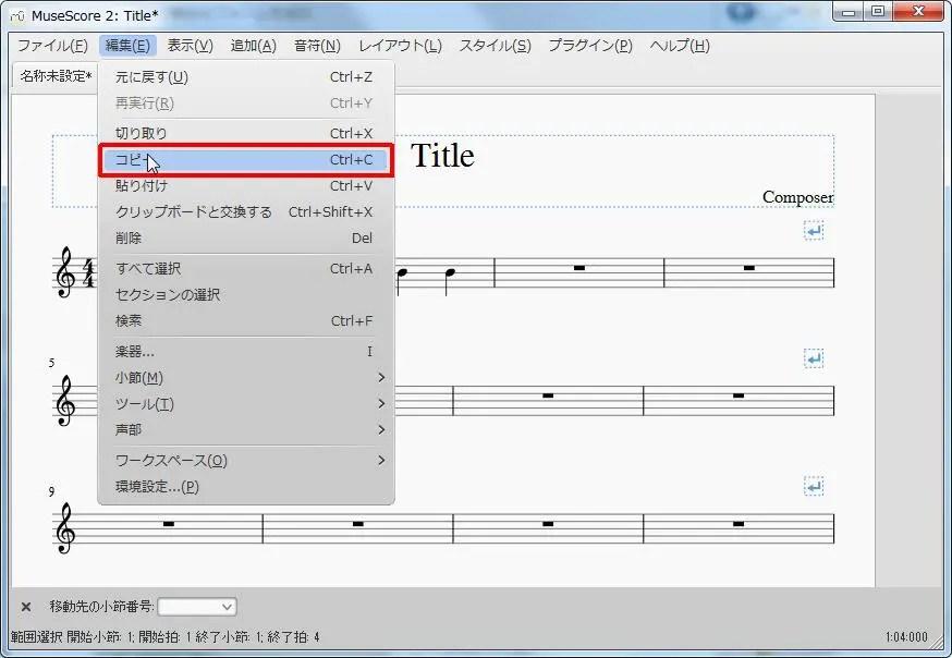 楽譜作成ソフト「MuseScore」[設定][編集(E)Alt+E]の[コピーCtrl+C]をクリックします。