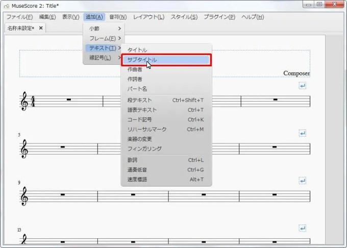 楽譜作成ソフト「MuseScore」[小節・フレーム][追加(A)Alt+A]の[テキスト(T)Alt+T]をポイントし、[サブタイトル]をクリックします。
