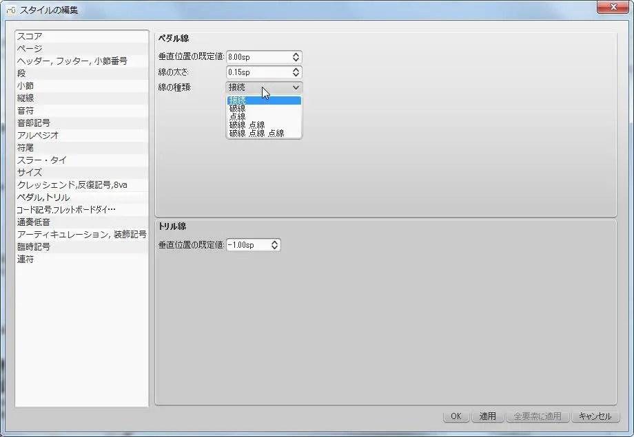 楽譜作成ソフト「MuseScore」[ペダル・トリル・コード記号・フレッドボードダイ][ペダル線] グループの [線の種類: ↓] コンボ ボックスリストの [接続] を選択できます。