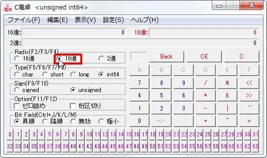 16進数電卓[C電卓][Radix(F2/F3/F4)]グループの[10進]オプションボタンをオンにします。 width=532