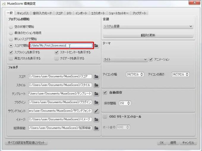 楽譜作成ソフト「MuseScore」環境設定[一般][プログラムの開始]グループの[開始と同時に開くスコア]ボックスをクリックします。