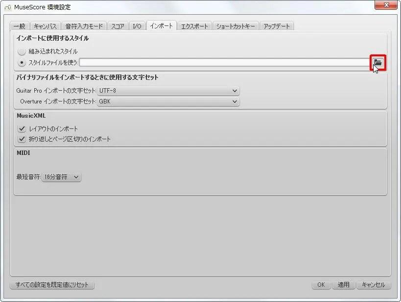 楽譜作成ソフト「MuseScore」環境設定[インポート・エクスポート][スタイルの選択]ボタンをクリックします。