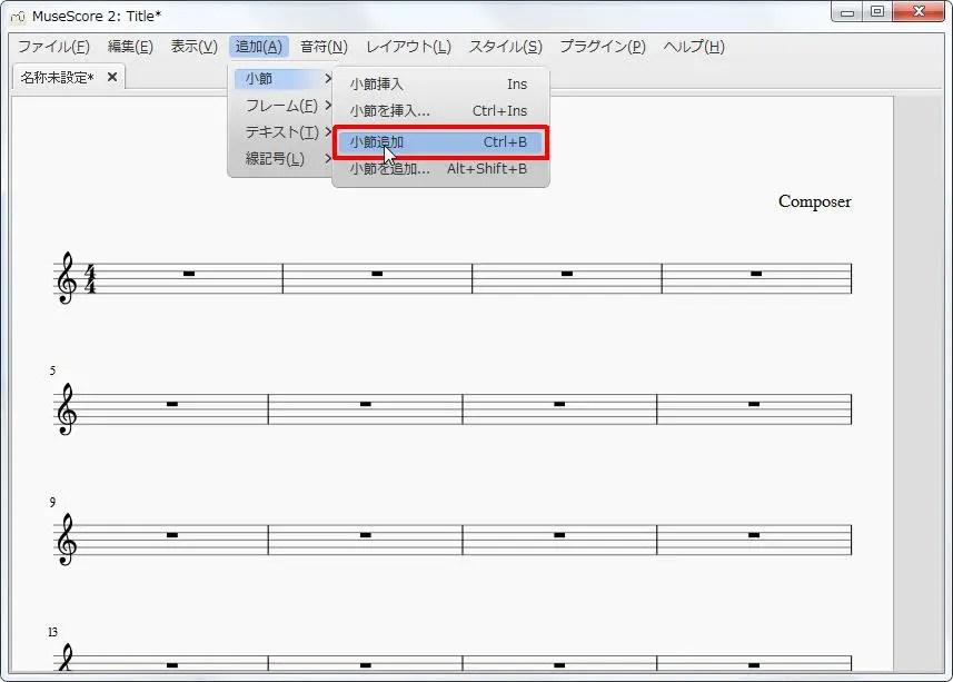 楽譜作成ソフト「MuseScore」[小節・フレーム][追加(A)Alt+A]の[小節]をポイントし、[小節追加Ctrl+B]をクリックします。