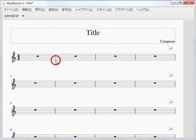 楽譜作成ソフト「MuseScore」[レイアウト]間隔が狭くなりました。