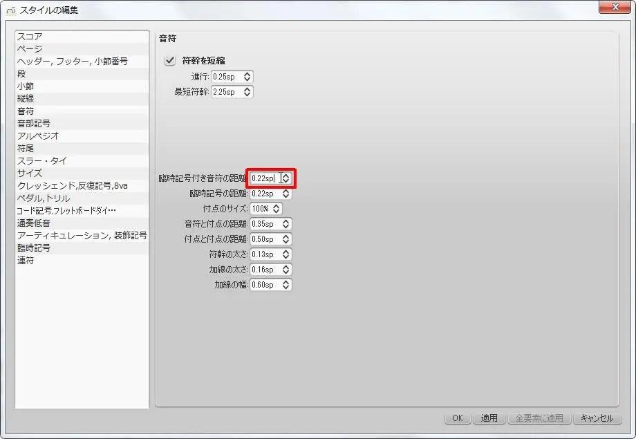 楽譜作成ソフト「MuseScore」[音符・音部記号・アルペジオ][音符]グループの[臨時記号付き音符の距離]スピン ボックスをクリックします。