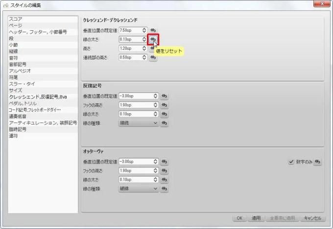 楽譜作成ソフト「MuseScore」[クレッシェンド,反復記号,12va][値をリセット]をクリックすると、値がリセットされます。