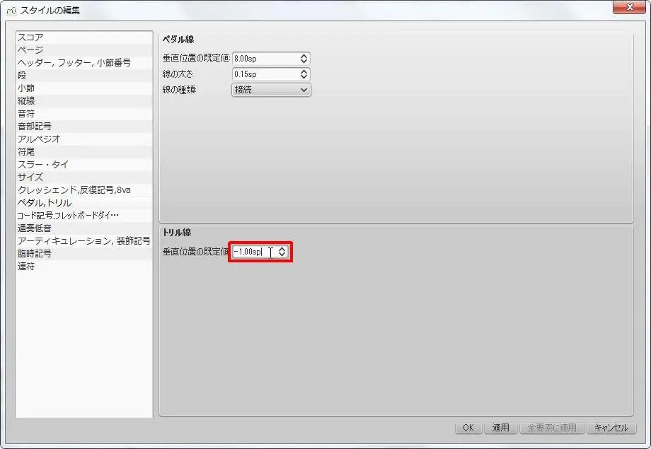 楽譜作成ソフト「MuseScore」[ペダル・トリル・コード記号・フレッドボードダイ][トリル線] グループの [垂直位置の既定値] スピン ボックスを選択できます。