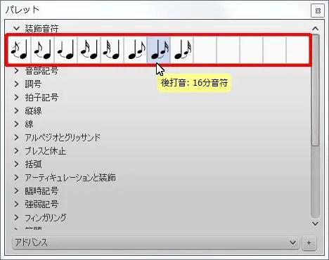 楽譜作成ソフト「MuseScore」[後打音:16分音符]が選択されます。