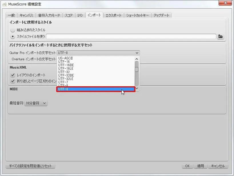 楽譜作成ソフト「MuseScore」環境設定[インポート・エクスポート][バイナリファイルをインポートするときに使用する文字セット]グループの[GuitarProで作成されたファイルのインポートに使用する文字セット↓]コンボボックスリストの[UTF-8]をクリックします。