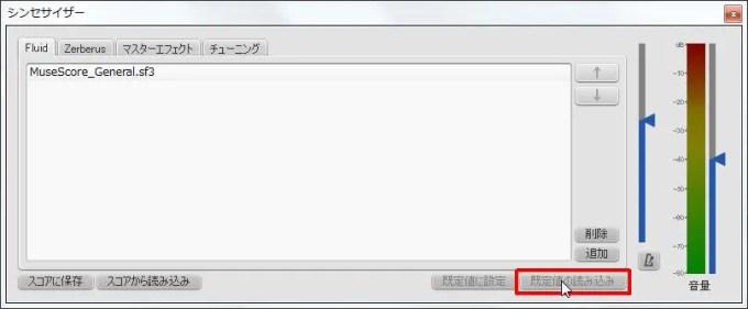 楽譜作成ソフト「MuseScore」[シンセサイザー][既定値の読み込み]ボタンをクリックします。