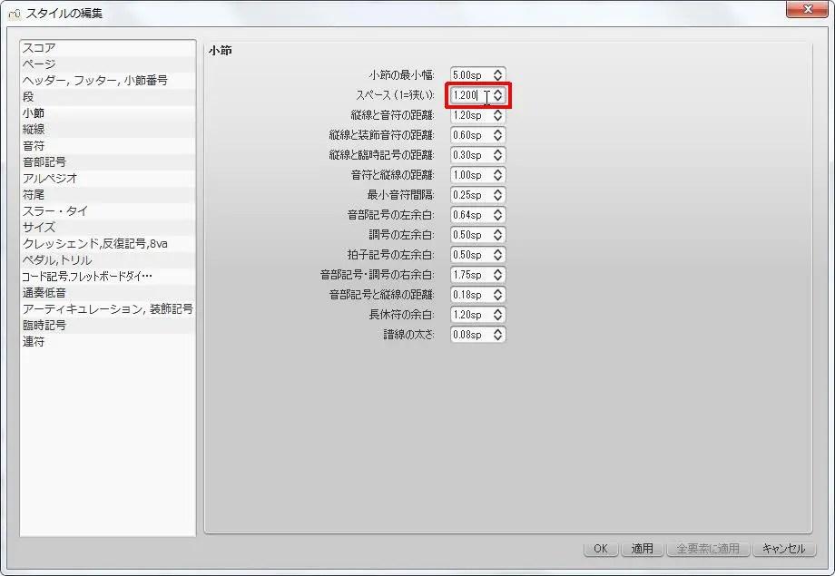 楽譜作成ソフト「MuseScore」[段・小節・縦線][小節]グループの[スペース (1=狭い)]スピン ボックスを設定できます。