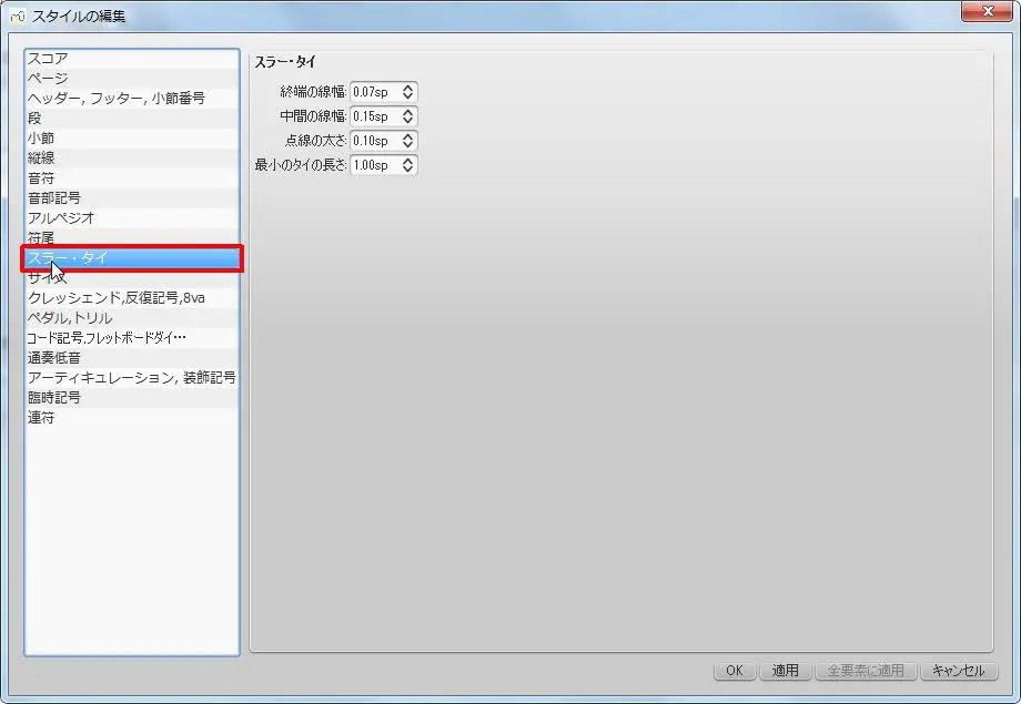 楽譜作成ソフト「MuseScore」[符尾・スラー・タイ・サイズ][スラー・タイ]をクリックします。