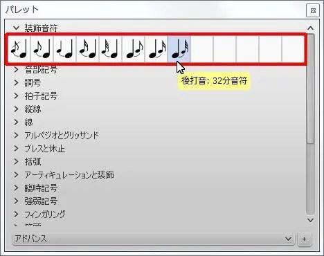 楽譜作成ソフト「MuseScore」[後打音:32分音符]が選択されます。