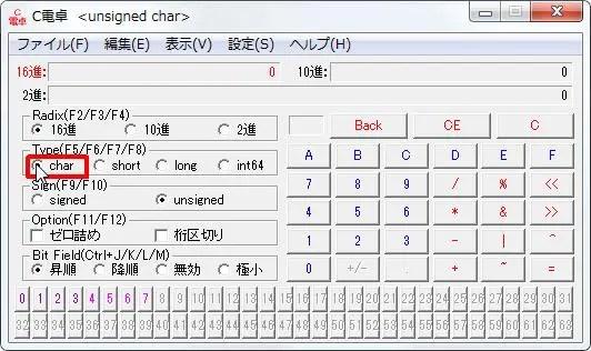 16進数電卓[C電卓][Type(F5/F6/F7/F8)]グループの[char]オプションボタンをオンにします。 width=532