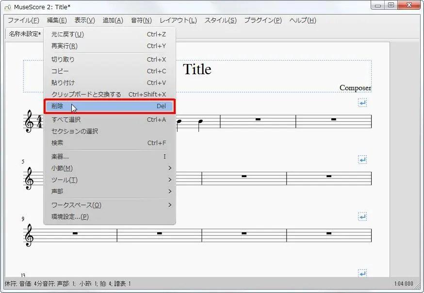 楽譜作成ソフト「MuseScore」[設定][編集(E)Alt+E]の[削除Del]をクリックします。