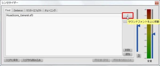 楽譜作成ソフト「MuseScore」[シンセサイザー][サウンドフォント]を上に移動させます。