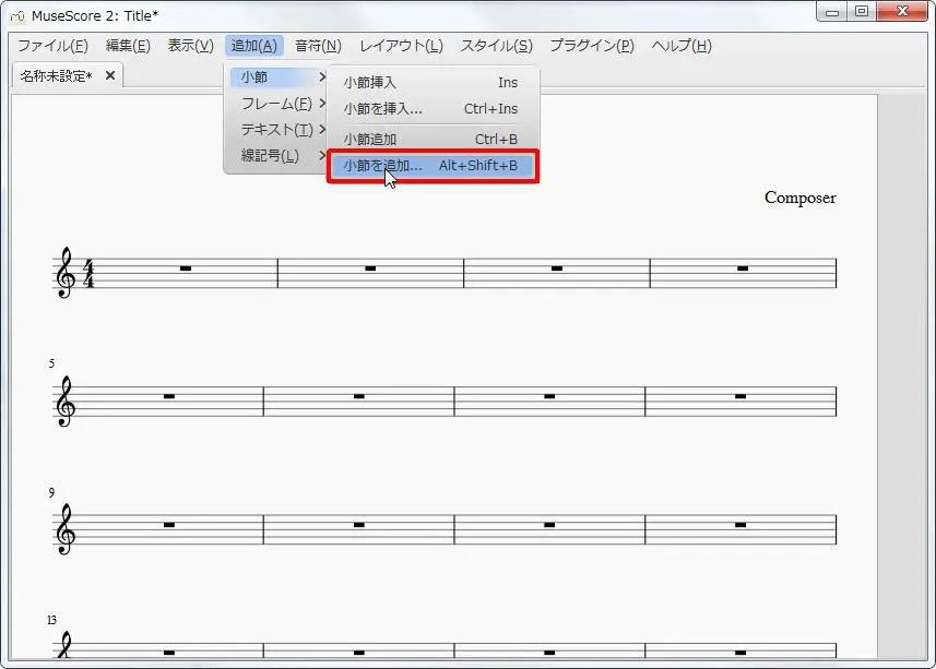 楽譜作成ソフト「MuseScore」[小節・フレーム][追加(A)Alt+A]の[小節]をポイントし、[小節を追加...Alt+Shift+B]をクリックします。