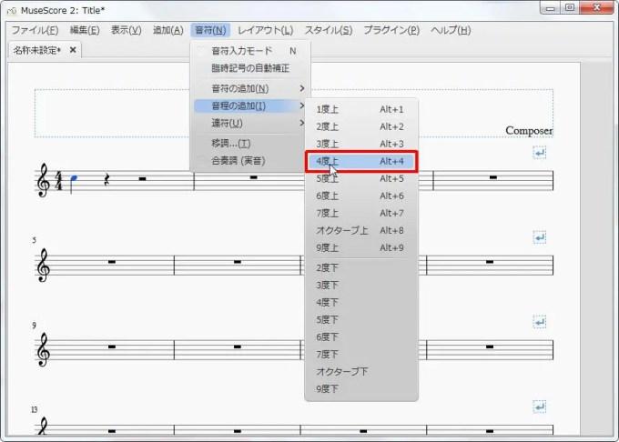楽譜作成ソフト「MuseScore」[音符][音符(N)Alt+N]の[音程の追加(I)Alt+I]をポイントし、[4度上Alt+4]をクリックします。