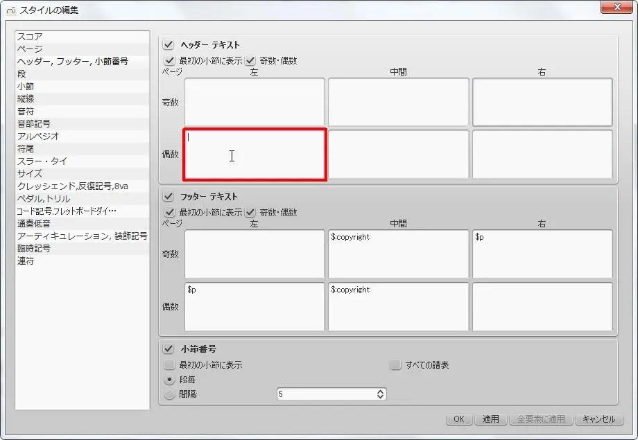 楽譜作成ソフト「MuseScore」[ヘッダー・フッター・小節][ヘッダーテキスト]偶数左を設定できます。
