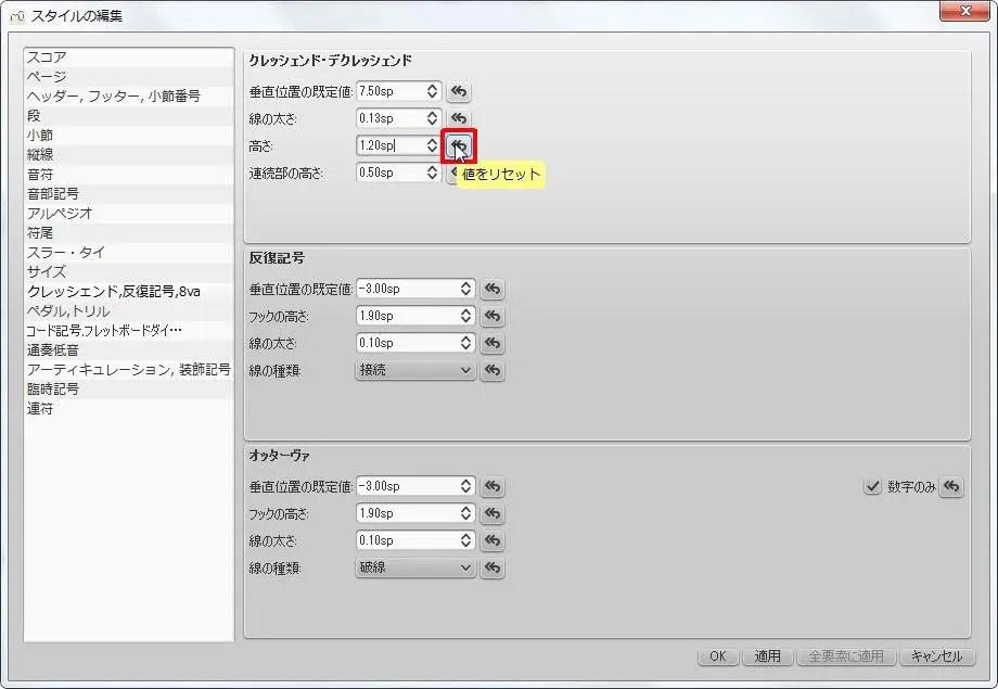 楽譜作成ソフト「MuseScore」[クレッシェンド,反復記号,14va][値をリセット]をクリックすると、値がリセットされます。