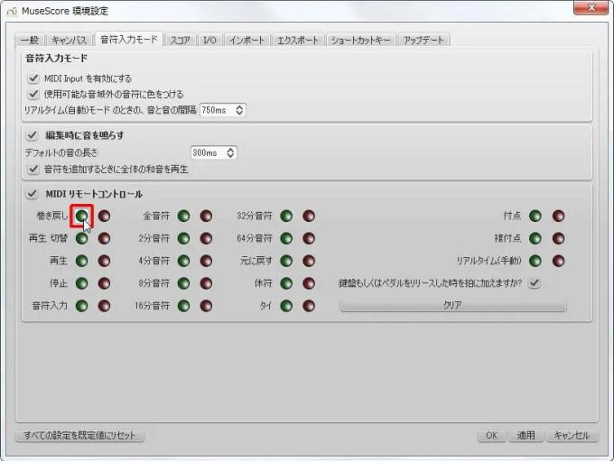 楽譜作成ソフト「MuseScore」環境設定[音符入力モード][巻き戻し有効]チェックボックスをクリックします。