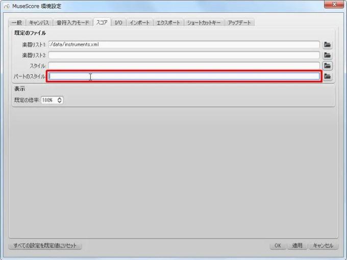 楽譜作成ソフト「MuseScore」環境設定[スコア・I/O][既定のファイル]グループの[パートのスタイル]ボックスをクリックします。