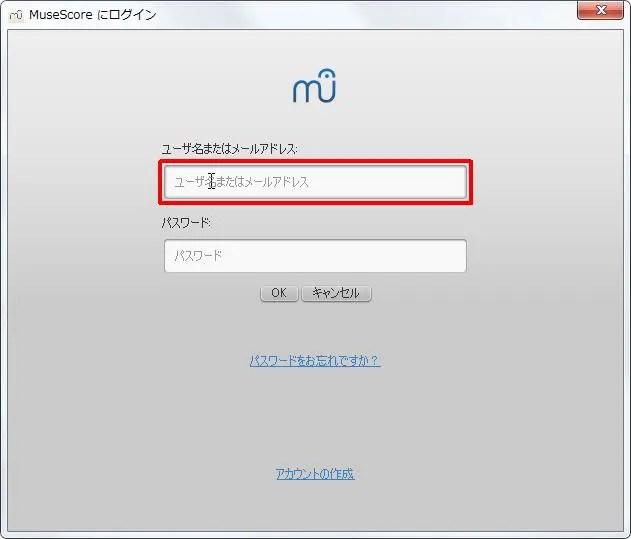 楽譜作成ソフト「MuseScore」「ファイル」[MuseScoreにログイン]ボックスにユーザー名を入力します。