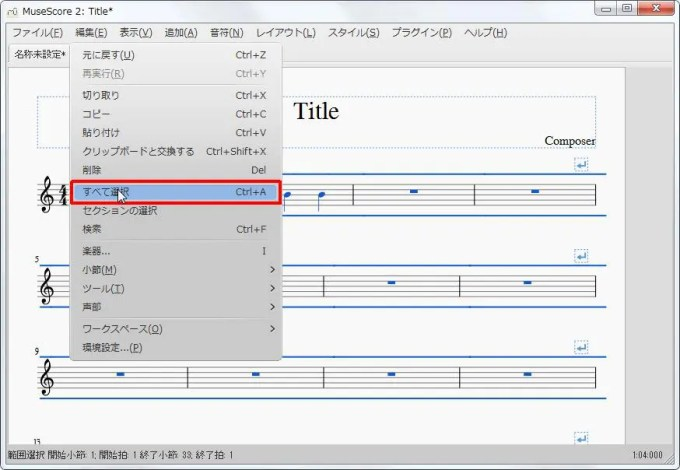 楽譜作成ソフト「MuseScore」[設定][編集(E)Alt+E]の[すべて選択Ctrl+A]をクリックします。