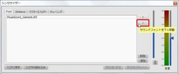 楽譜作成ソフト「MuseScore」[シンセサイザー][サウンドフォント]を下に移動させます。