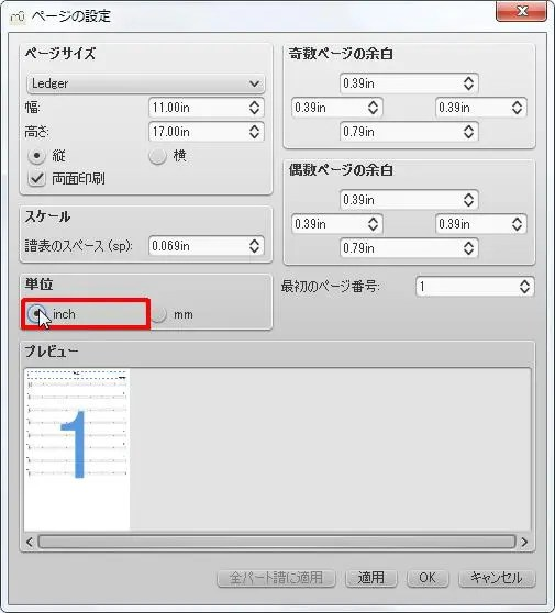 楽譜作成ソフト「MuseScore」[ページ設定][単位]グループの[inch]オプションボタンをオンにします。