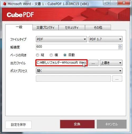 [出力ファイル]ボックスをクリックします。どこに保存するかを選択します。