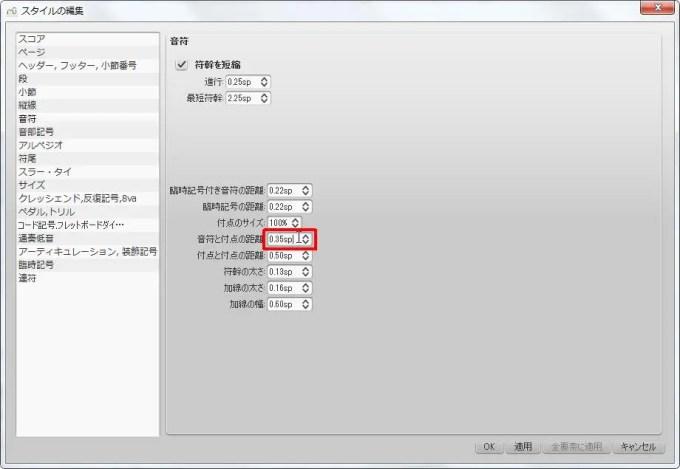 楽譜作成ソフト「MuseScore」[音符・音部記号・アルペジオ][音符]グループの[音符と付点の距離]スピン ボックスをクリックします。