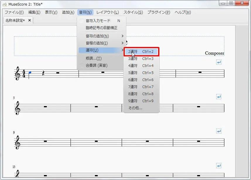 楽譜作成ソフト「MuseScore」[音符][音符(N)Alt+N]の[連符(U)Alt+U]をポイントし、[2連符Ctrl+2]をクリックします。