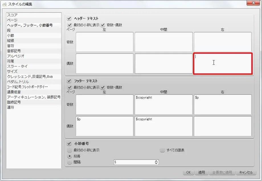 楽譜作成ソフト「MuseScore」[ヘッダー・フッター・小節][ヘッダーテキスト]偶数右を設定できます。