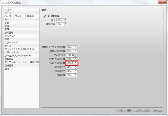 楽譜作成ソフト「MuseScore」[音符・音部記号・アルペジオ][音符]グループの[付点と付点の距離]スピン ボックスをクリックします。